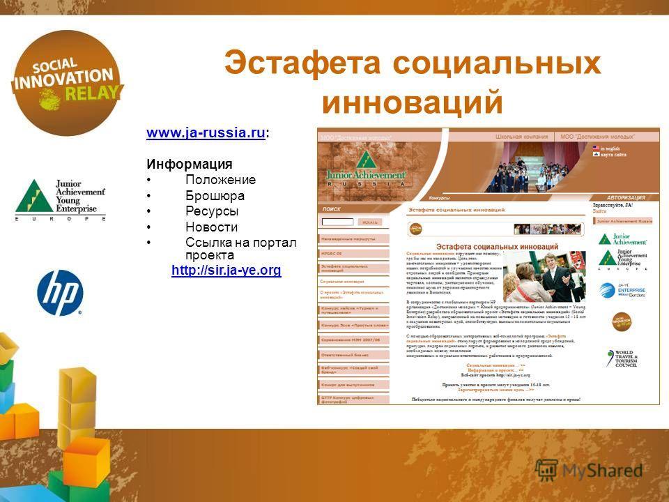 Эстафета социальных инноваций www.ja-russia.ru www.ja-russia.ru : Информация Положение Брошюра Ресурсы Новости Ссылка на портал проекта http://sir.ja-ye.org