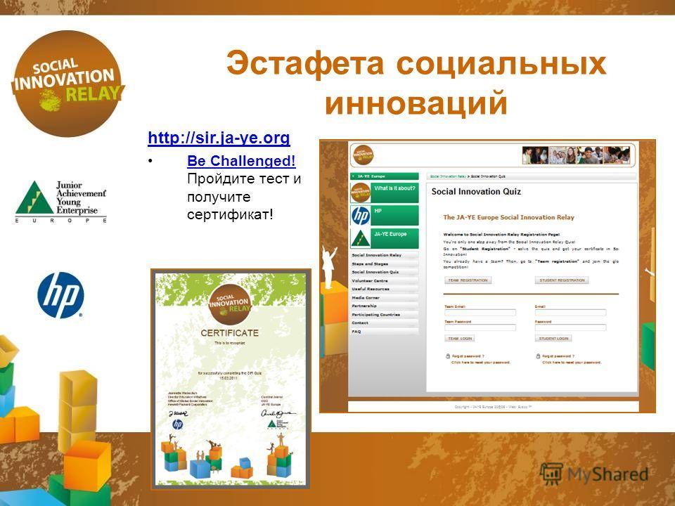 Эстафета социальных инноваций http://sir.ja-ye.org Be Сhallenged! Пройдите тест и получите сертификат!Be Сhallenged!
