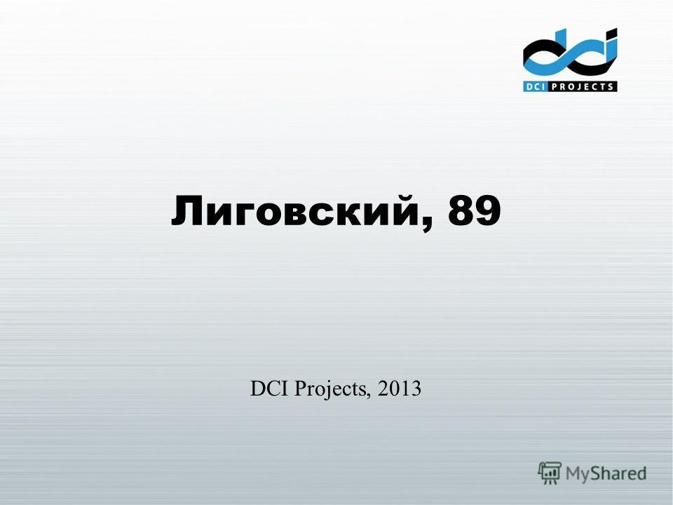 Лиговский, 89 DCI Projects, 2013