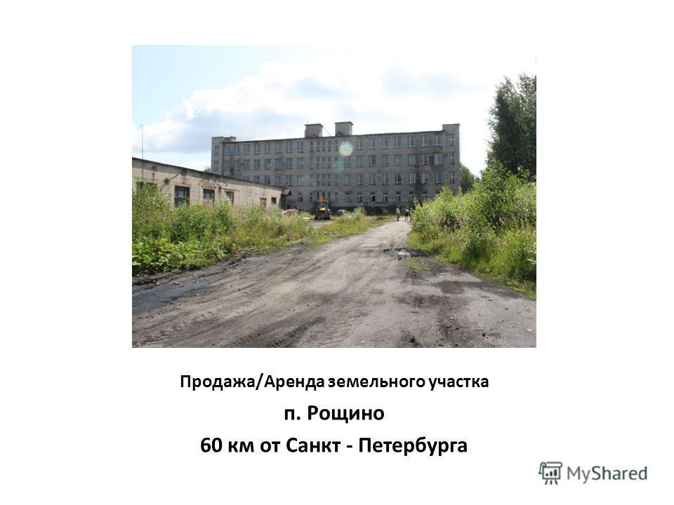 Продажа/Аренда земельного участка п. Рощино 60 км от Санкт - Петербурга