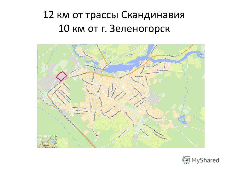 12 км от трассы Скандинавия 10 км от г. Зеленогорск