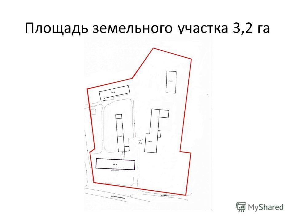 Площадь земельного участка 3,2 га