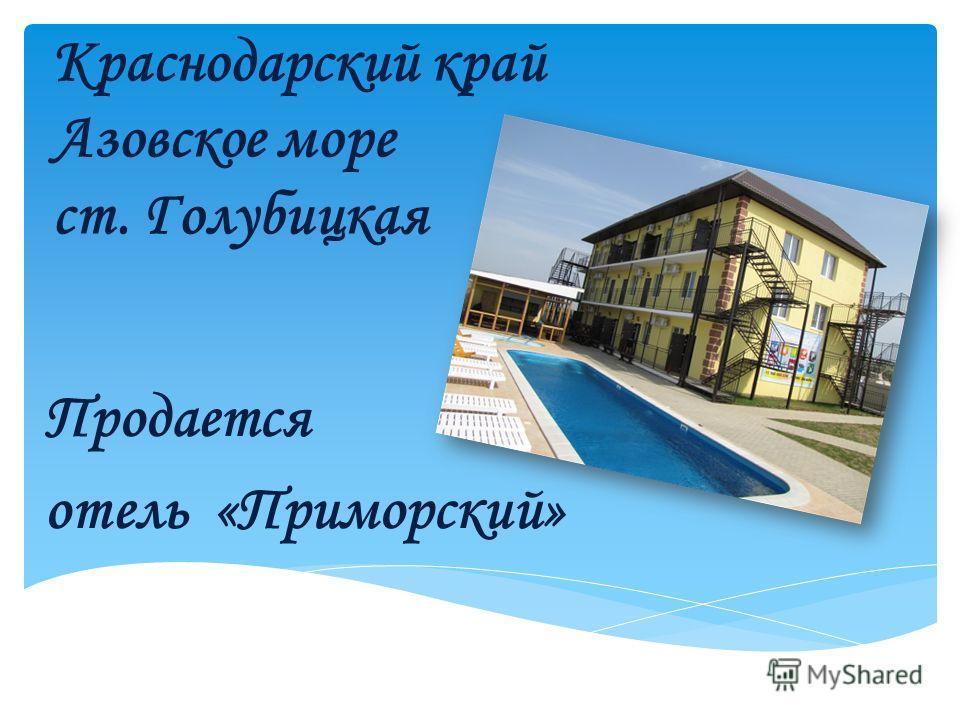Краснодарский край Азовское море ст. Голубицкая Продается отель «Приморский»