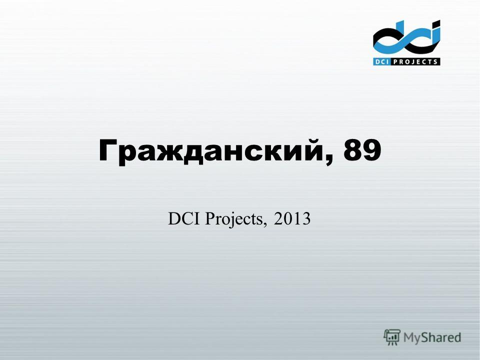 Гражданский, 89 DCI Projects, 2013