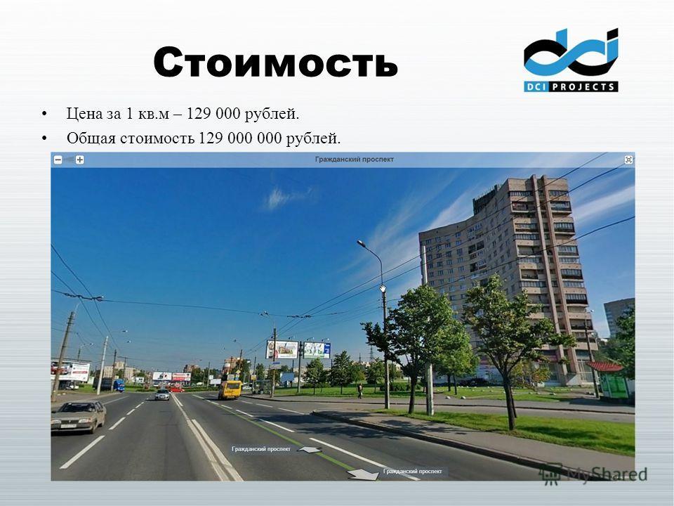 Стоимость Цена за 1 кв.м – 129 000 рублей. Общая стоимость 129 000 000 рублей.