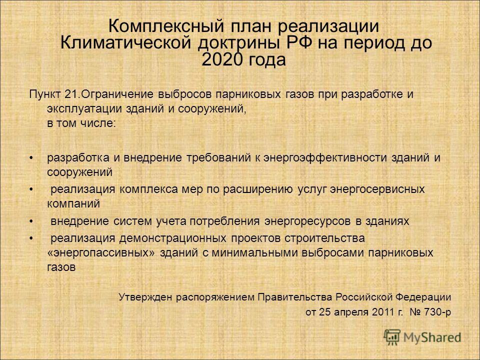 Комплексный план реализации Климатической доктрины РФ на период до 2020 года Пункт 21.Ограничение выбросов парниковых газов при разработке и эксплуатации зданий и сооружений, в том числе: разработка и внедрение требований к энергоэффективности зданий