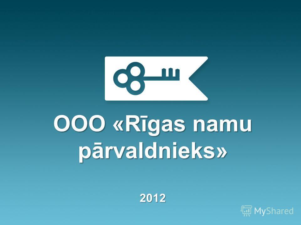 ООО «Rīgas namu pārvaldnieks» 2012
