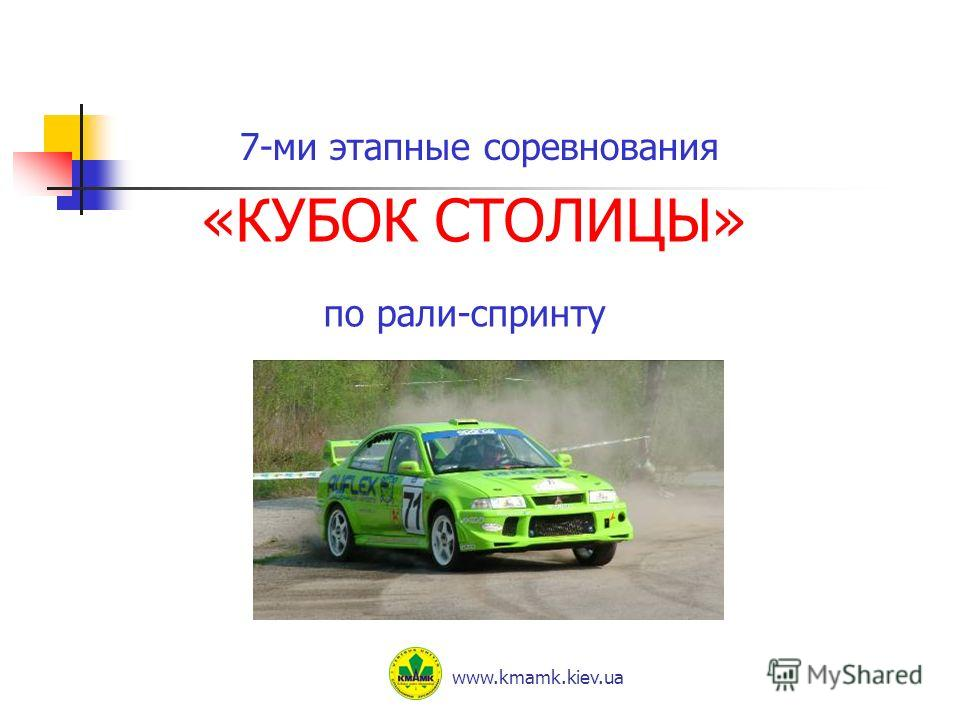 «КУБОК СТОЛИЦЫ» по рали-спринту www.kmamk.kiev.ua 7-ми этапные соревнования