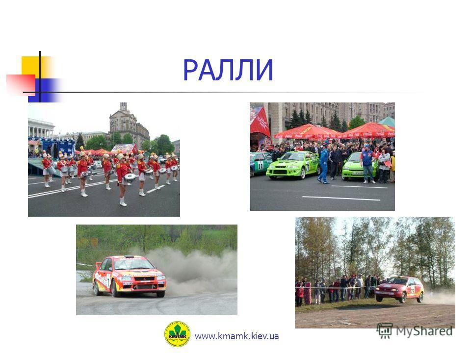 РАЛЛИ www.kmamk.kiev.ua