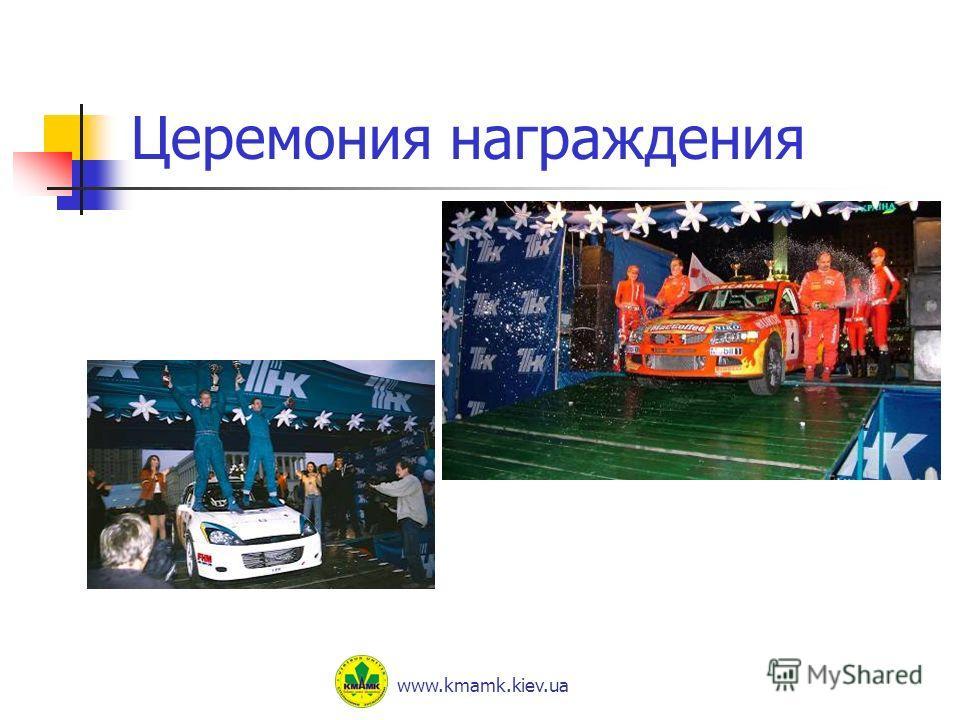 Церемония награждения www.kmamk.kiev.ua