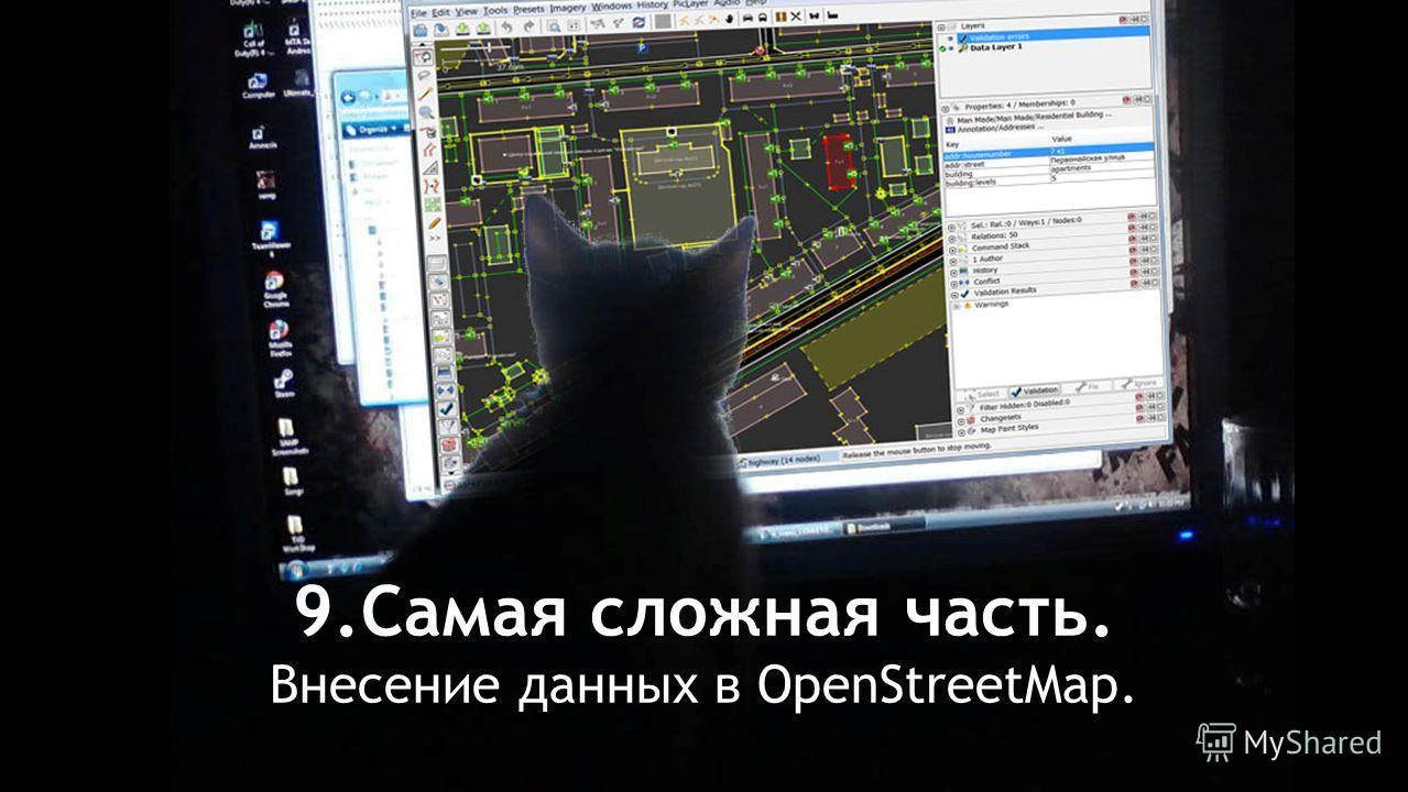 9.Самая сложная часть. Внесение данных в OpenStreetMap.