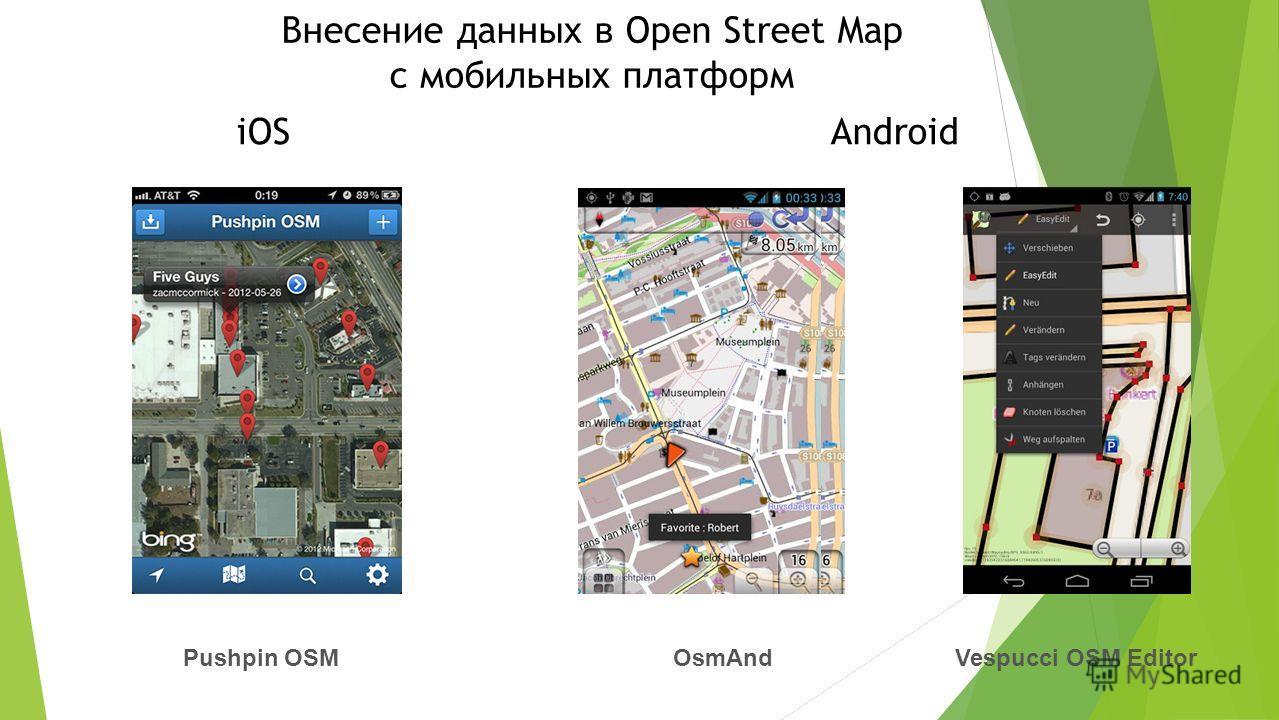 AndroidiOS Pushpin OSMVespucci OSM EditorOsmAnd Внесение данных в Open Street Map с мобильных платформ