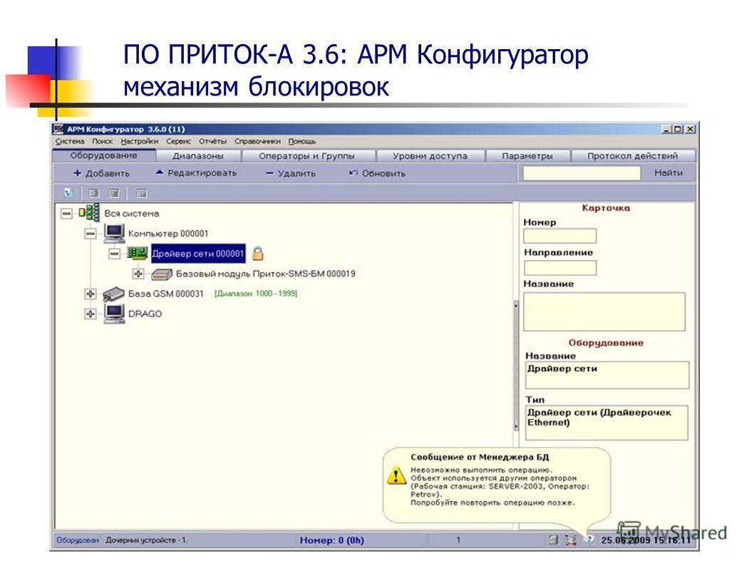 ПО ПРИТОК-А 3.6: АРМ Конфигуратор механизм блокировок