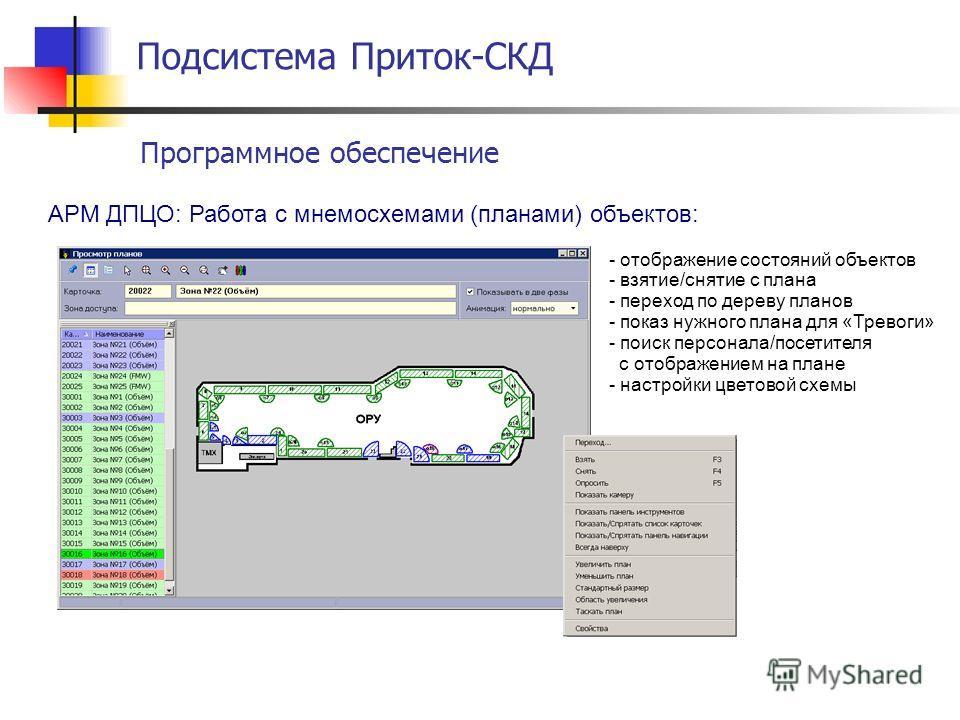 Программное обеспечение АРМ ДПЦО: Работа с мнемосхемами (планами) объектов: - отображение состояний объектов - взятие/снятие с плана - переход по дереву планов - показ нужного плана для «Тревоги» - поиск персонала/посетителя с отображением на плане -