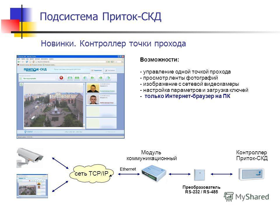 Новинки. Контроллер точки прохода Возможности: - управление одной точкой прохода - просмотр ленты фотографий - изображение с сетевой видеокамеры - настройка параметров и загрузка ключей - только Интернет-браузер на ПК Модуль коммуникационный Контролл