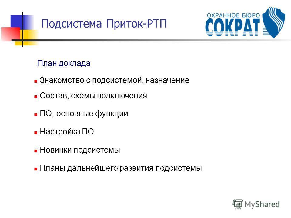 Подсистема Приток-РТП План доклада Знакомство с подсистемой, назначение Состав, схемы подключения ПО, основные функции Настройка ПО Новинки подсистемы Планы дальнейшего развития подсистемы