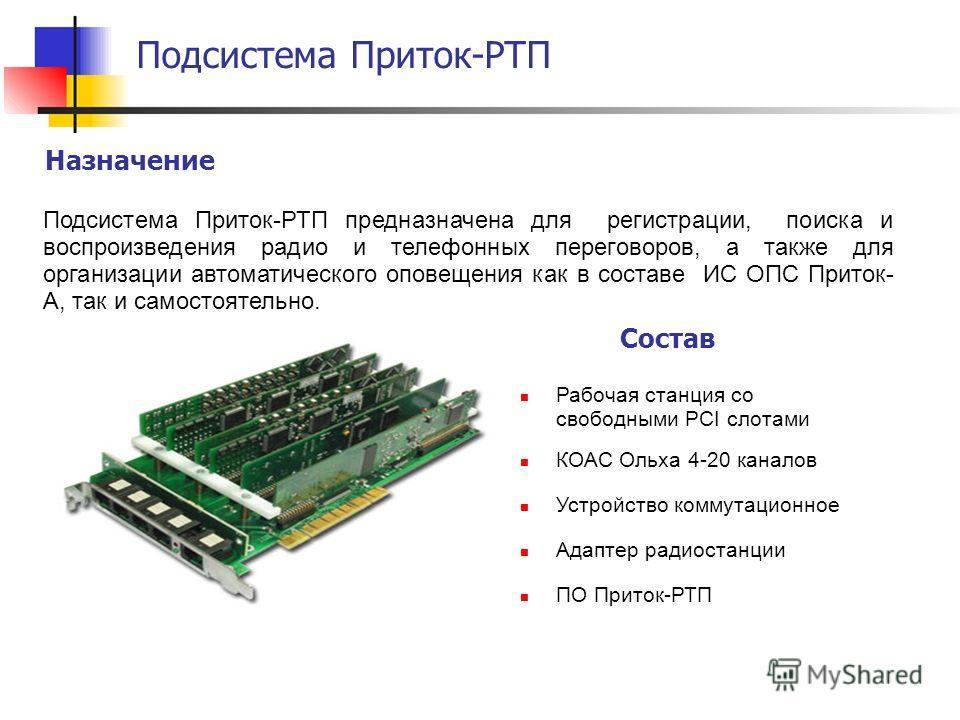 Подсистема Приток-РТП