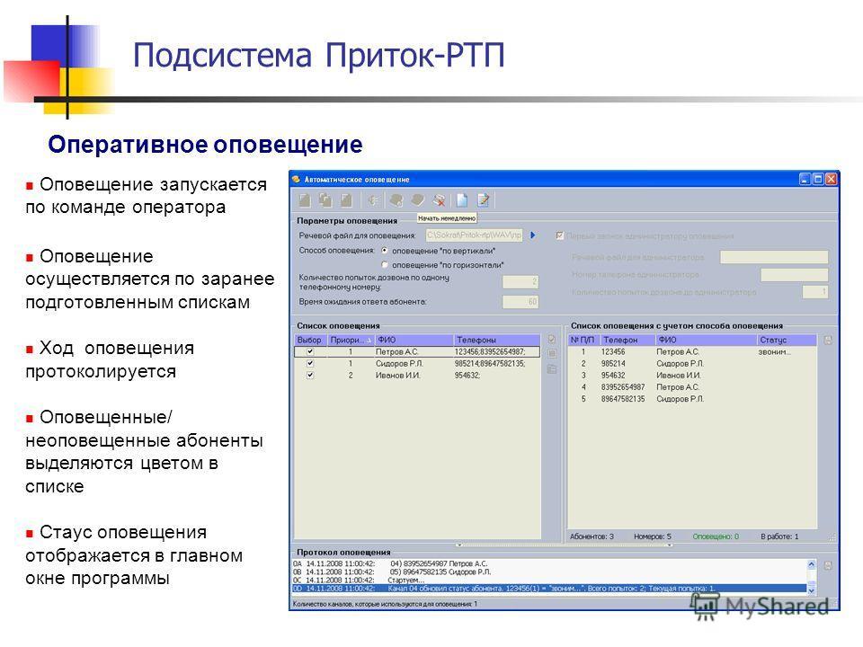 Подсистема Приток-РТП Оперативное оповещение Оповещение запускается по команде оператора Оповещение осуществляется по заранее подготовленным спискам Ход оповещения протоколируется Оповещенные/ неоповещенные абоненты выделяются цветом в списке Стаус о