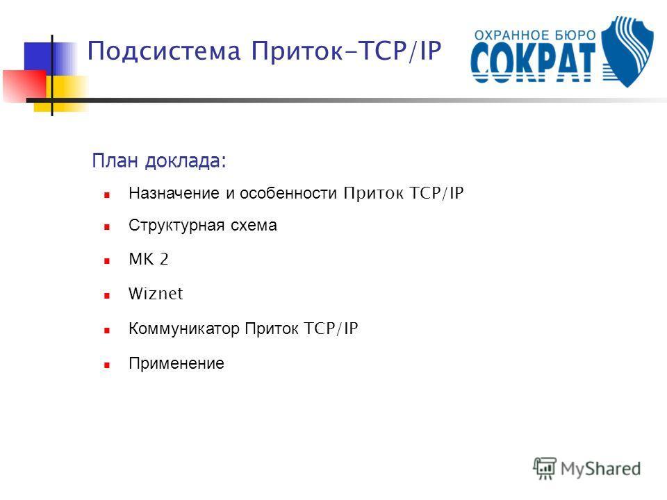 Подсистема Приток-TCP/IP План доклада: Назначение и особенности Приток TCP/IP Структурная схема MK 2 Wiznet Коммуникатор Приток TCP/IP Применение