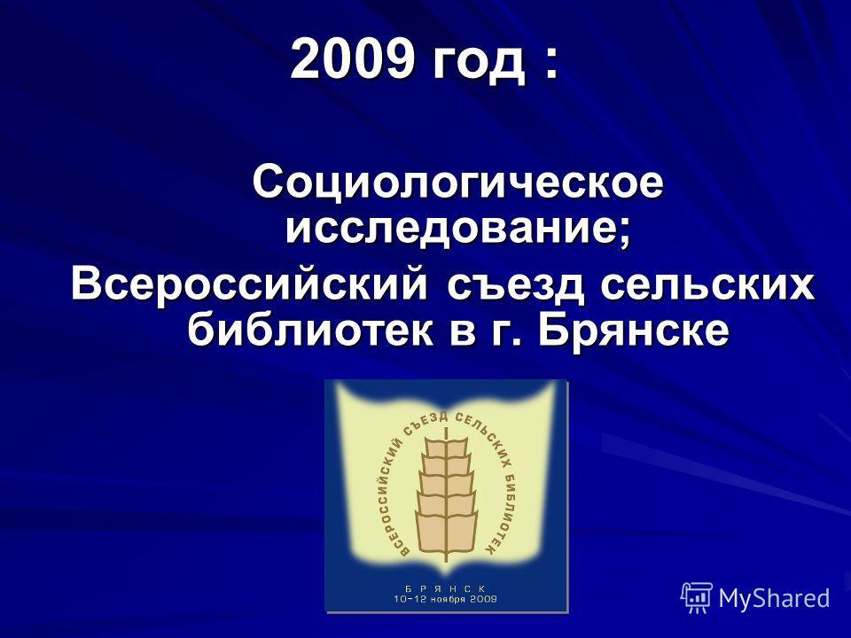 2009 год : Социологическое исследование; Всероссийский съезд сельских библиотек в г. Брянске