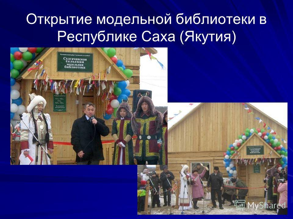 Открытие модельной библиотеки в Республике Саха (Якутия)