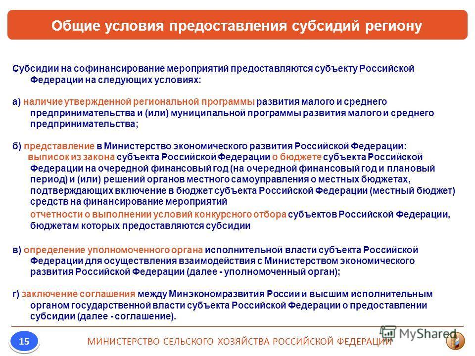 Субсидии на софинансирование мероприятий предоставляются субъекту Российской Федерации на следующих условиях: а) наличие утвержденной региональной программы развития малого и среднего предпринимательства и (или) муниципальной программы развития малог