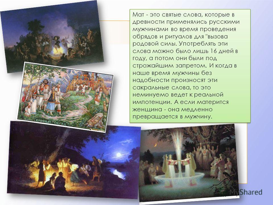 Мат - это святые слова, которые в древности применялись русскими мужчинами во время проведения обрядов и ритуалов для