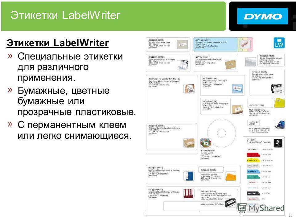 11 Этикетки LabelWriter » Специальные этикетки для различного применения. » Бумажные, цветные бумажные или прозрачные пластиковые. » С перманентным клеем или легко снимающиеся.