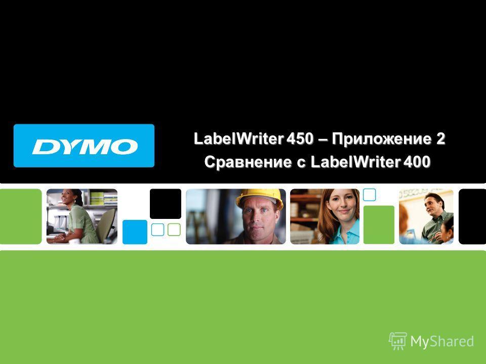 LabelWriter 450 – Приложение 2 Сравнение с LabelWriter 400