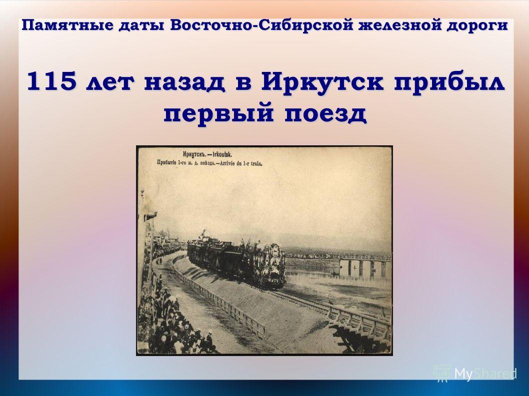 Памятные даты Восточно-Сибирской железной дороги 115 лет назад в Иркутск прибыл первый поезд