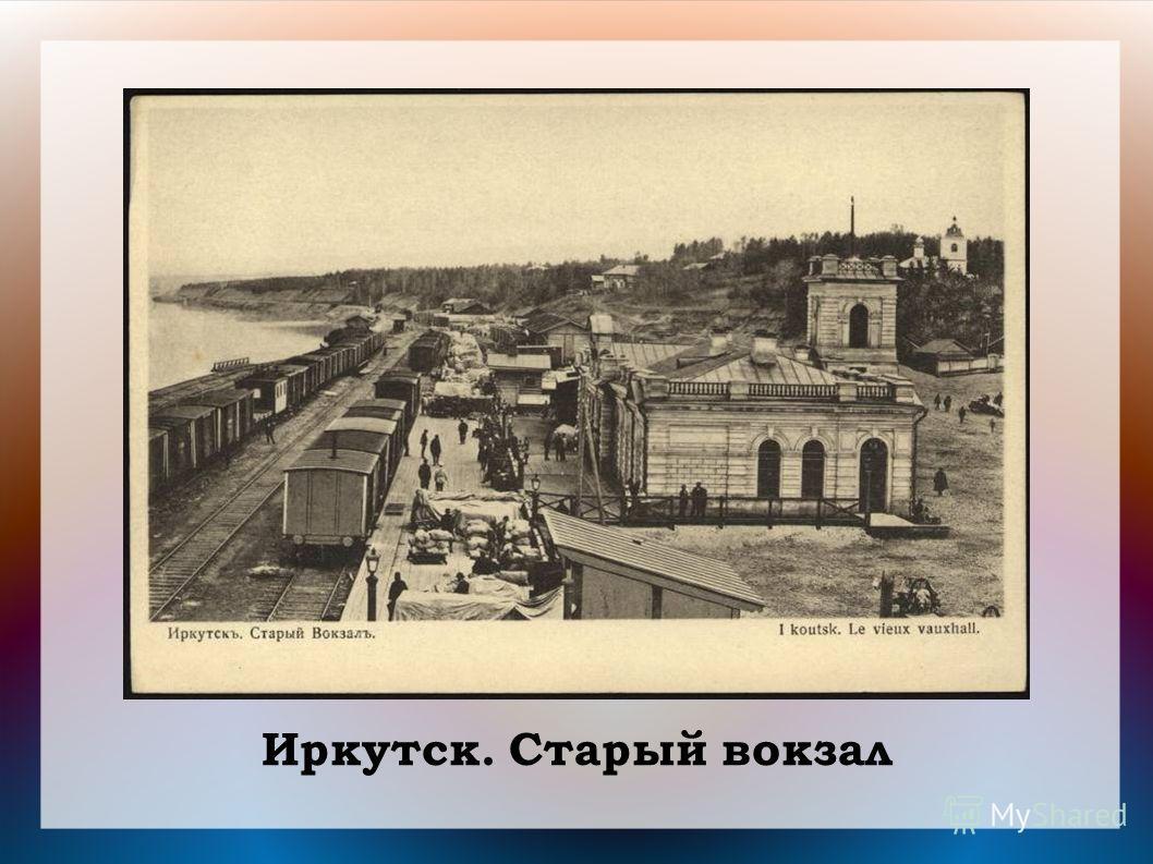 Иркутск. Старый вокзал