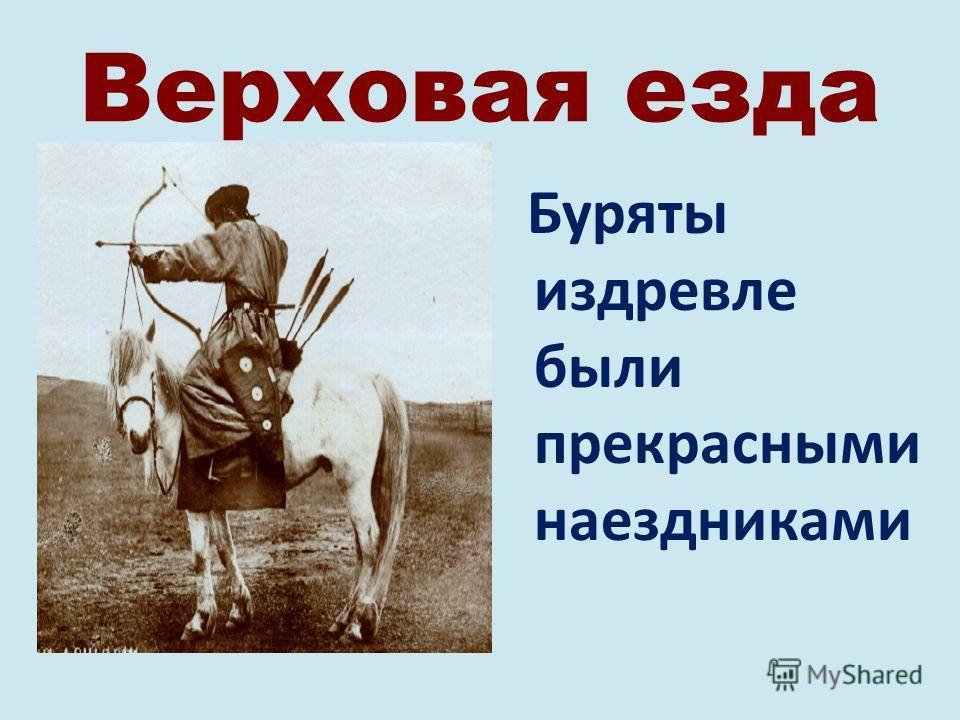 Верховая езда Буряты издревле были прекрасными наездниками