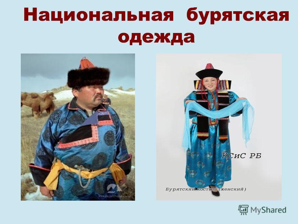 Национальная бурятская одежда