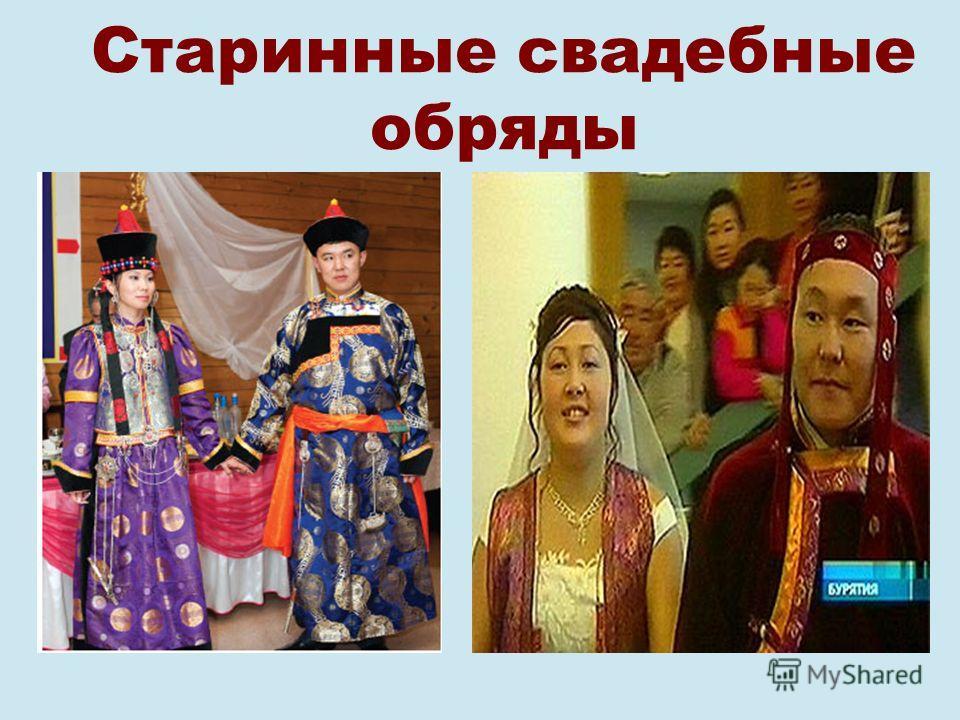 Старинные свадебные обряды
