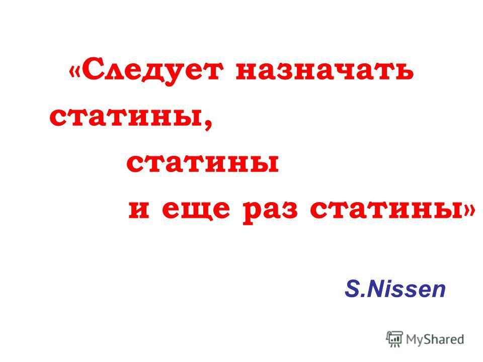 «Следует назначать статины, статины и еще раз статины» S.Nissen