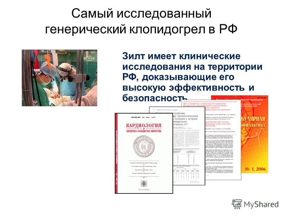 Самый исследованный генерический клопидогрел в РФ Зилт имеет клинические исследования на территории РФ, доказывающие его высокую эффективность и безопасность.