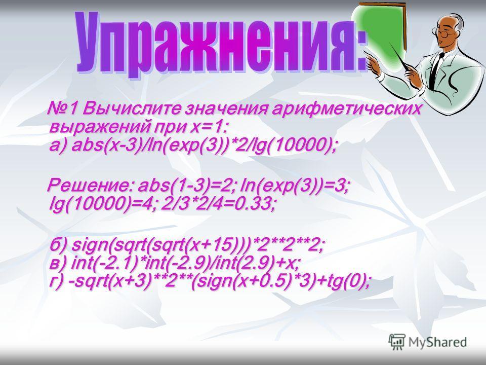Псевдокод представляет собой систему обозначений и правил, предназначенную для единообразной записи алгоритмов. Псевдокод представляет собой систему обозначений и правил, предназначенную для единообразной записи алгоритмов.