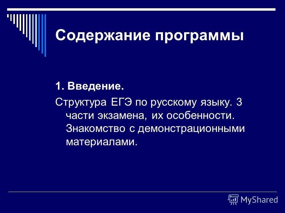 Содержание программы 1. Введение. Структура ЕГЭ по русскому языку. 3 части экзамена, их особенности. Знакомство с демонстрационными материалами.