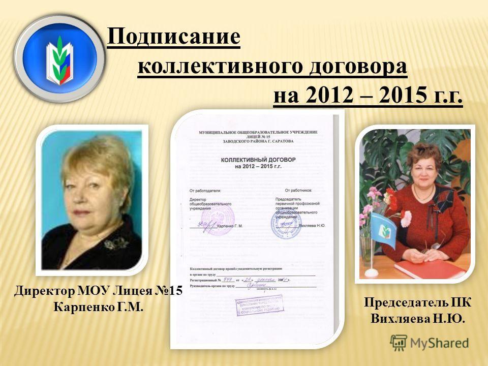 Подписание коллективного договора на 2012 – 2015 г.г. Директор МОУ Лицея 15 Карпенко Г.М. Председатель ПК Вихляева Н.Ю.