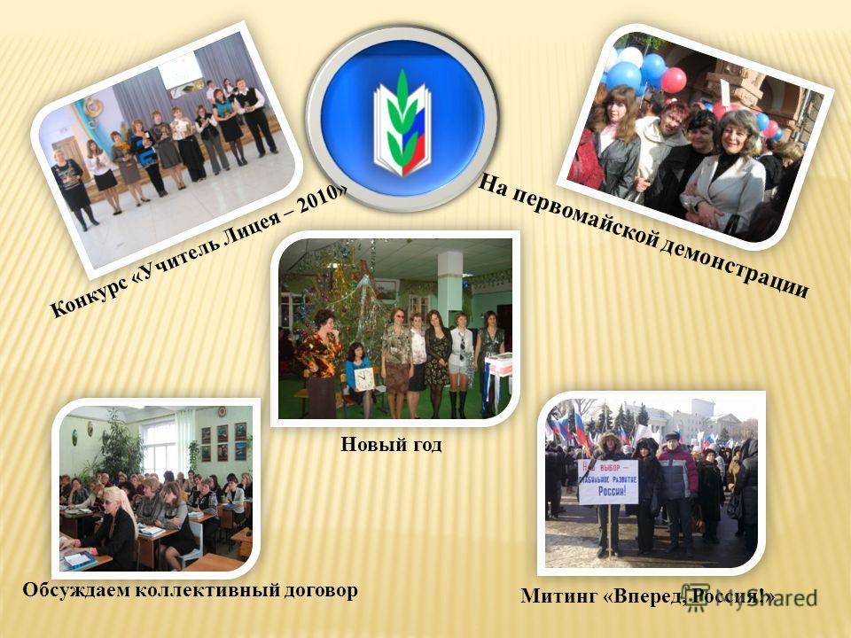 На первомайской демонстрации Обсуждаем коллективный договор Конкурс «Учитель Лицея – 2010» Новый год Митинг «Вперед, Россия!»