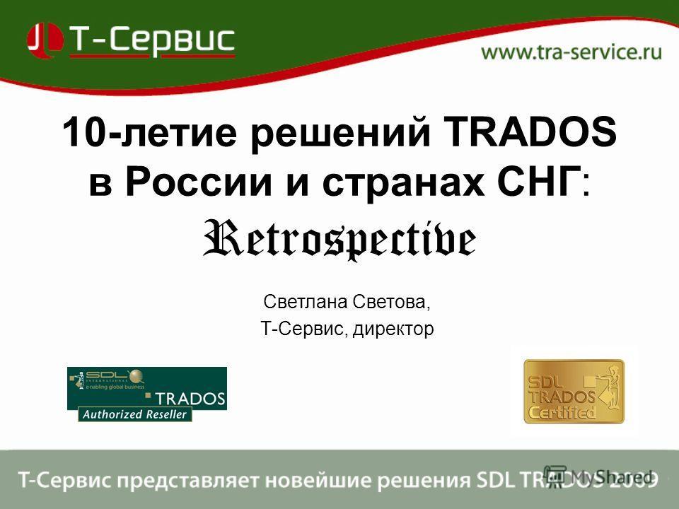 10-летие решений TRADOS в России и странах СНГ: Retrospective Светлана Светова, Т-Сервис, директор