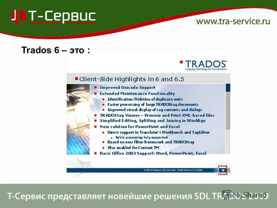 Trados 6 – это :
