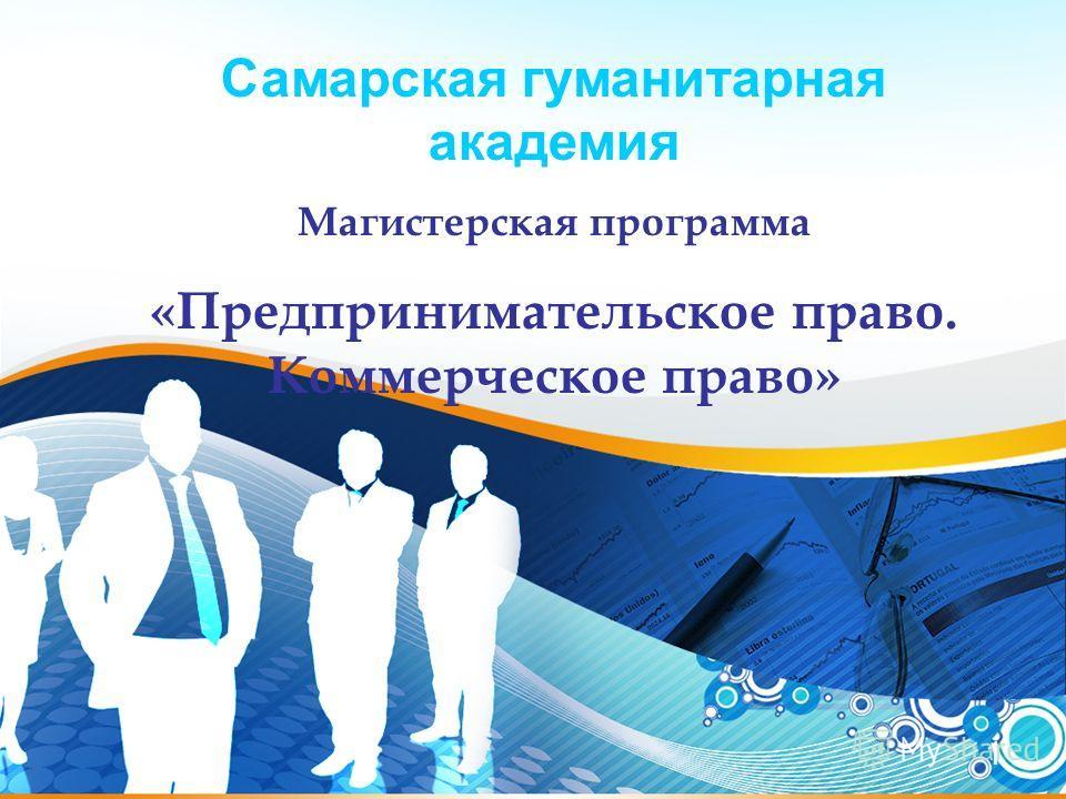 1 Самарская гуманитарная академия Магистерская программа «Предпринимательское право. Коммерческое право»