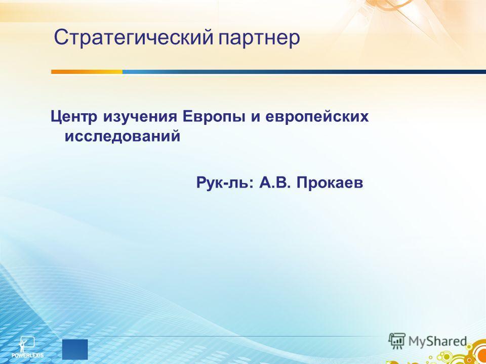 Стратегический партнер Центр изучения Европы и европейских исследований Рук-ль: А.В. Прокаев