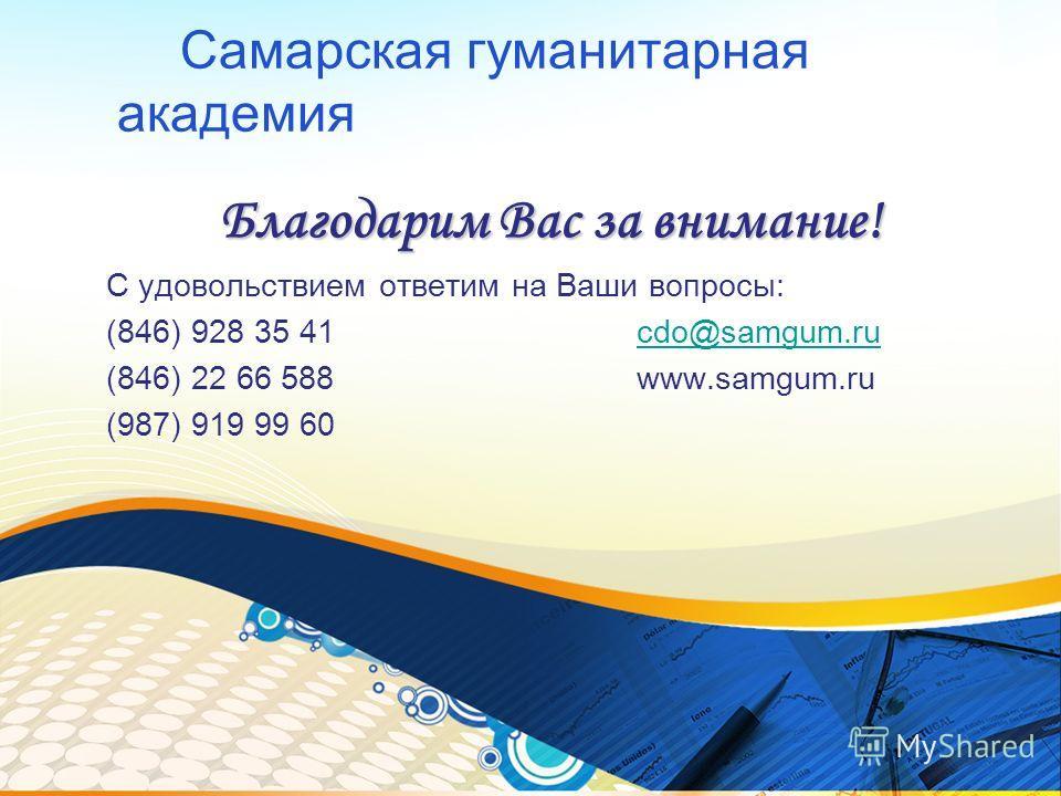 Самарская гуманитарная академия Благодарим Вас за внимание! С удовольствием ответим на Ваши вопросы: (846) 928 35 41cdo@samgum.rucdo@samgum.ru (846) 22 66 588www.samgum.ru (987) 919 99 60