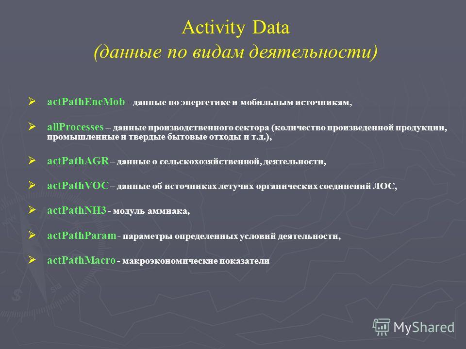 Activity Data (данные по видам деятельности) actPathEneMob – данные по энергетике и мобильным источникам, allProcesses – данные производственного сектора (количество произведенной продукции, промышленные и твердые бытовые отходы и т.д.), actPathAGR –