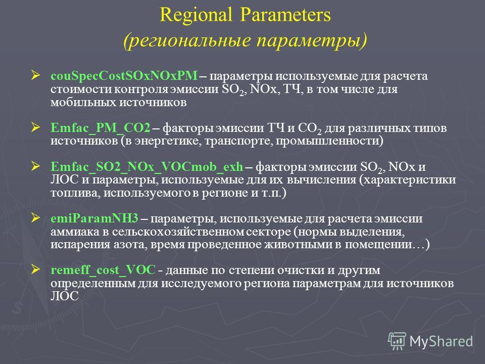 Regional Parameters (региональные параметры) couSpecCostSOxNOxPM – параметры используемые для расчета стоимости контроля эмиссии SO 2, NOx, ТЧ, в том числе для мобильных источников Emfac_PM_CO2 – факторы эмиссии ТЧ и СО 2 для различных типов источник