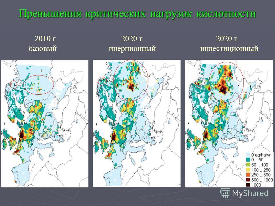 Превышения критических нагрузок кислотности 2010 г. 2020 г. 2020 г. базовый инерционный инвестиционный
