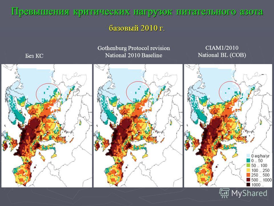 Без КС Gothenburg Protocol revision National 2010 Baseline CIAM1/2010 National BL (COB) Превышения критических нагрузок питательного азота базовый 2010 г.