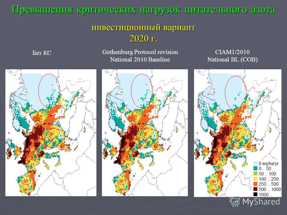 Без КС Gothenburg Protocol revision National 2010 Baseline CIAM1/2010 National BL (COB) Превышения критических нагрузок питательного азота инвестиционный вариант 2020 г.
